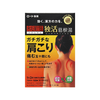 ROHTO kakkonto for stiff shoulders168tablets