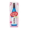 Nestle KitKat Japanese Sake 9 pieces