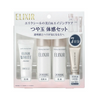 SHISEIDO Elixir White 7 Day Trial Set