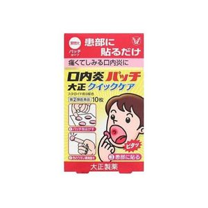 Taisho Stomatitis patch Quick Care 10 sheets