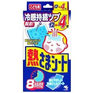 KOBAYASHI Netsusama Cooling Gel Sheets for Kids Blue 16 Sheets