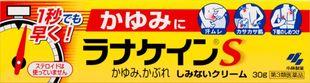 KOBAYASHI Ranakein S 30g