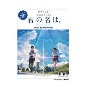 Your Name (Kimi no Na Wa) Piano Solo Sheet Music for Beginners by RADWIMPS