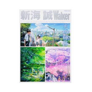 Your Name (Kimi no Na wa) Shinkai Makoto Walker