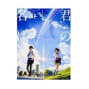 Your Name (Kimi no Na wa) Official Visual Guide