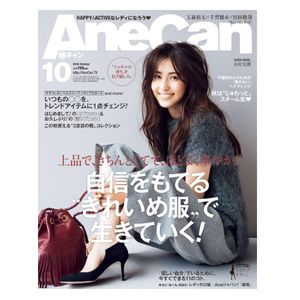 AneCan Fashion magazines Latest issue