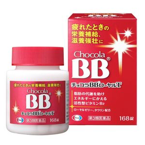 CHOCOLA BB Royal T 56 tablets