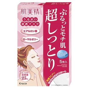 HADABISEI Extra Rich Masks 5sheets