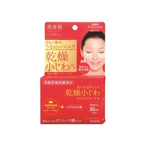KRACIE Hadabisei Retinol and Hyaluronic Acid Under Eye Mask 60 pieces