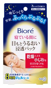 KAO Sleeping Moisture Gel Eye Pack 14 strips
