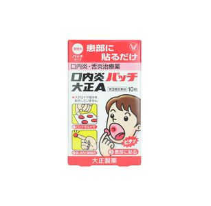 TAISHO Mouth Ulcer Patch 10 pieces