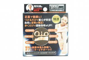 E-Smile Ohyama-shiki Body Make Pad Premium