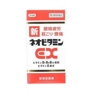 KOKANDO Neo Vitamin EX kunihiro 270 tablets