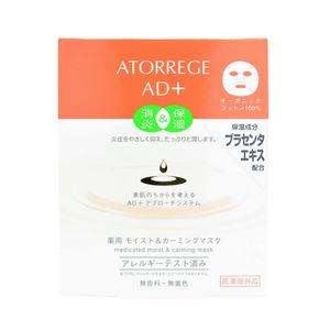 Atorrege AD+ Moist and Calming Mask 5 sheets