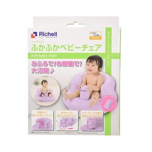 Richell Soft Baby Chair 2 colors