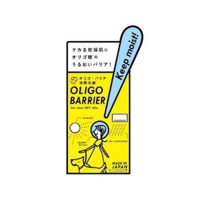 PELICAN SOAP Oligo Barrier Facial Soap 75g