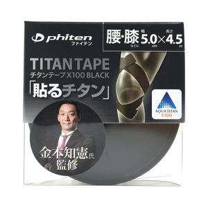 PHITEN Titanium Tape X100 Black (5cm x 4.5m) [Titanium infused support tape for sport and injury]