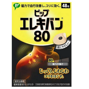 PIP EREKIBAN 80 Magnetic Patch 48sheet