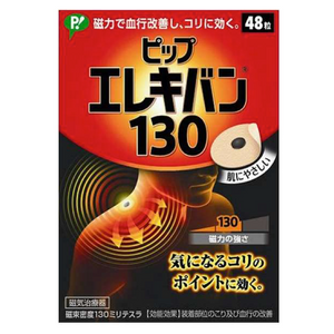 PIP Elekiban 130 Millitesla Pain Relieving Magnetic Acupressure Patches 130 millitesla Strength 48 patches