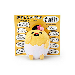 SANRIO talking toy gudetama -Kyoto dialect-