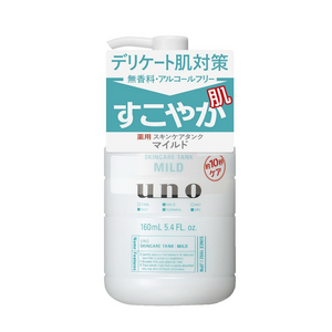 SHISEIDO uno skincare tank -mild- 160ml