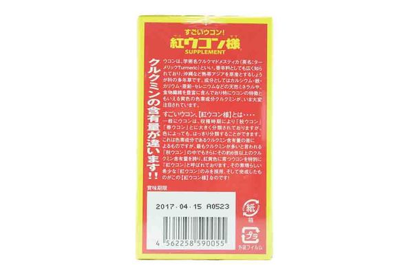BENI UKON SAMA Red Turmeric Supplement (200 Tablets) [Curcumin tablets for  weight loss, 红姜黄]